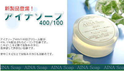ピーリング石鹸「アイナソープ400」 にきび・にきび跡予防に!