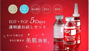 FGF・EGF美容液5Days1050
